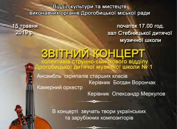 Культура. Звітний концерт колективів струнно-смичкового відділу Дрогобицької дитячої музичної школи №1.