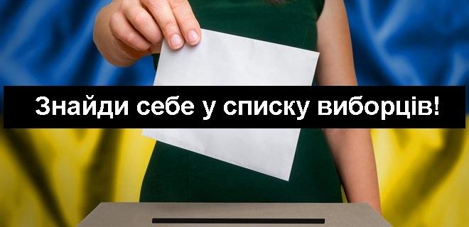 Вибори:25 березня — останній день перевірки даних виборців