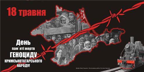 18 травня — День пам'яті жертв геноциду кримськотатарського народу ...