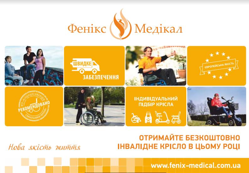 """Нові пропозиції від компанії ТОВ """"Фенікс-Медікал"""""""