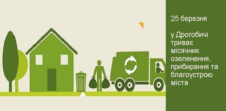 З 25 лютого по 25 березня у Дрогобичі триває місячник озеленення, прибирання та благоустрою міста. ПЛАН ЗАХОДІВ