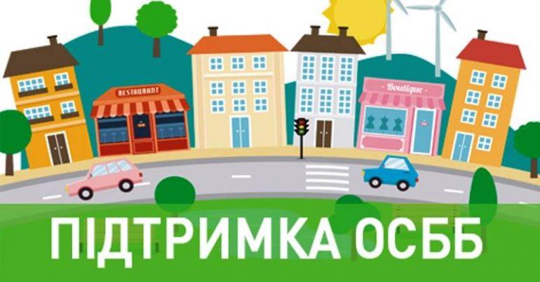 АНОНС. Представників ОСББ Дрогобича запрошують на зустріч «Можливості впровадження енергоефективних заходів для ОСББ»