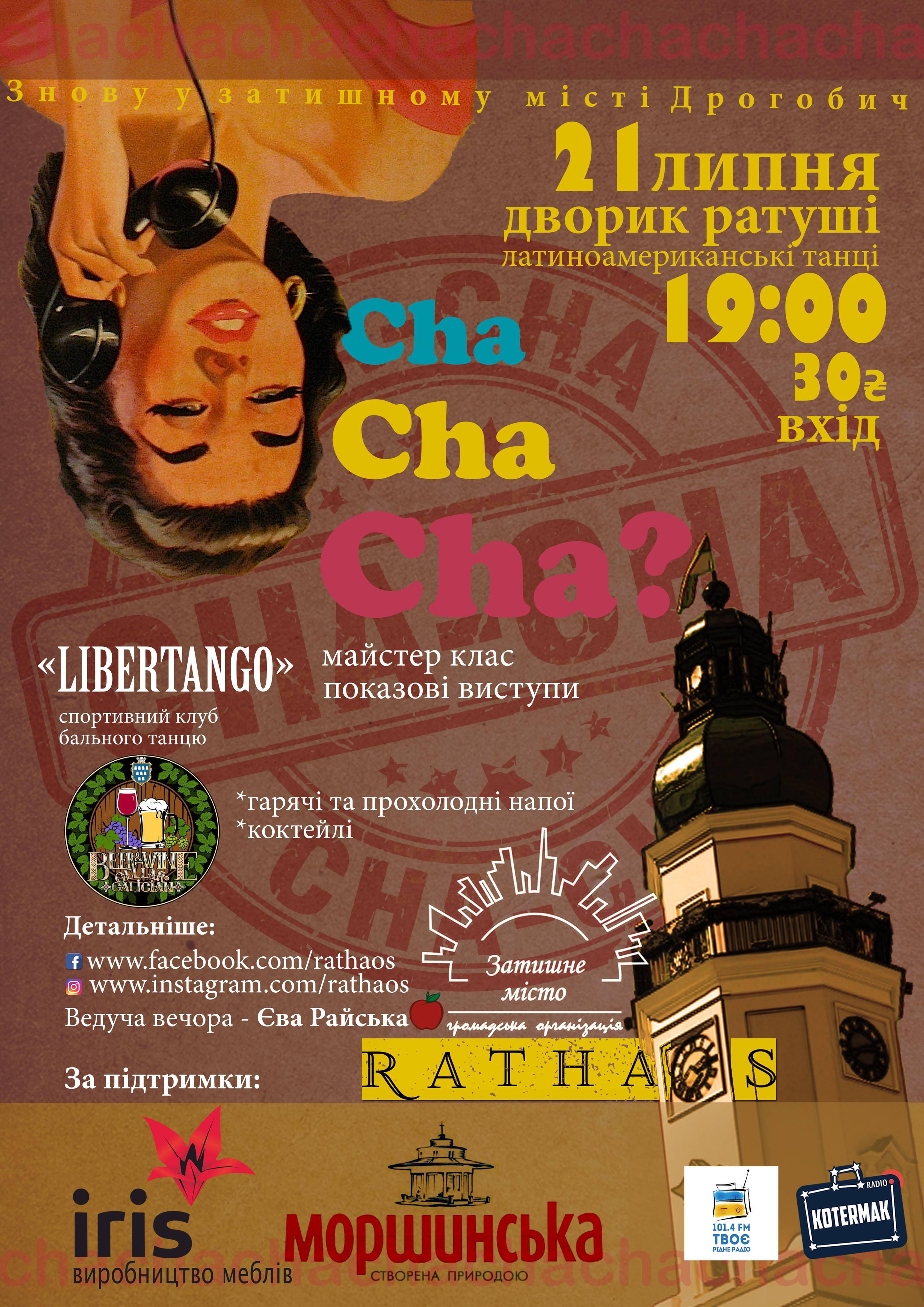 АНОНС. Дрогобичан та гостей міста запрошують у Дворик Ратуші на вечір латиноамериканських танців просто неба