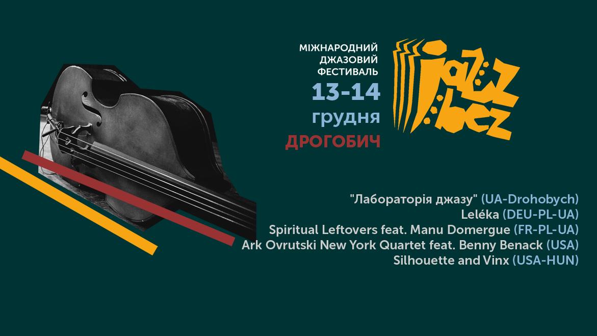 XVIII міжнародний джазовий фестиваль JAZZ BEZ втретє відбудеться у Дрогобичі