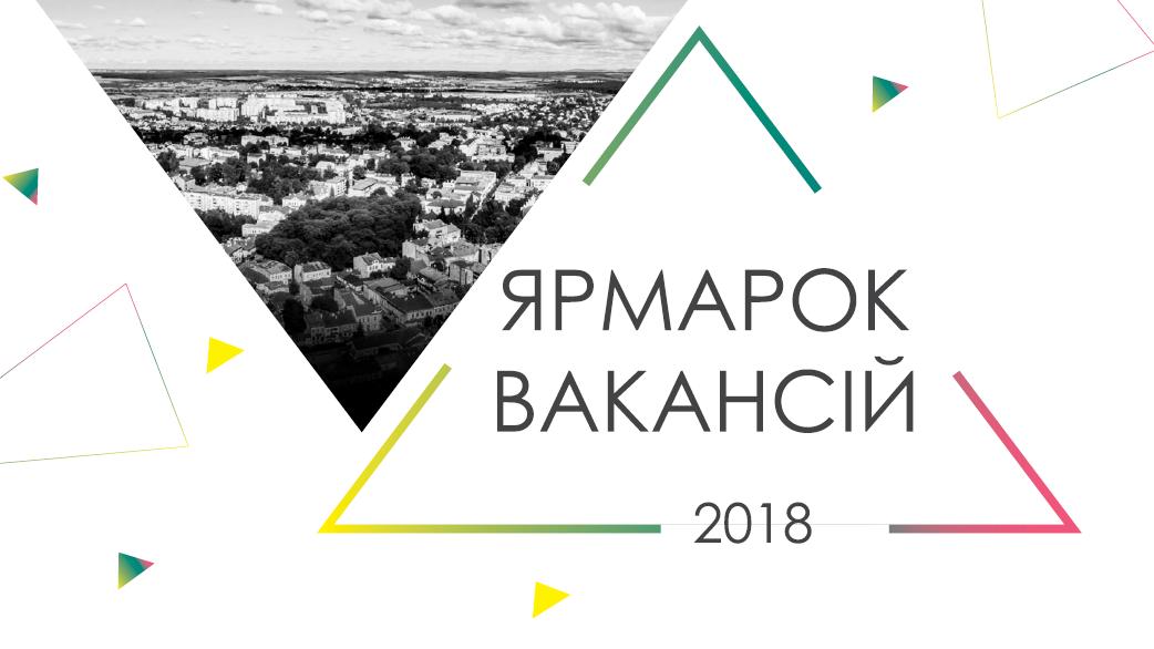 Ярмарок вакансій – 2018: Запрошуємо роботодавців та представників бізнесу до співпраці