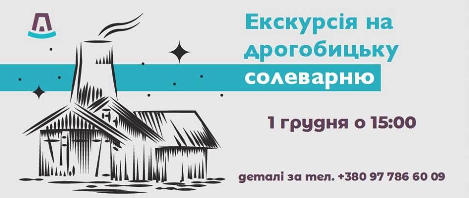 ТІЦ: 1 грудня у Дрогобичі проведуть екскурсію найстарішим підприємством Європи — Дрогобицькою солеварнею
