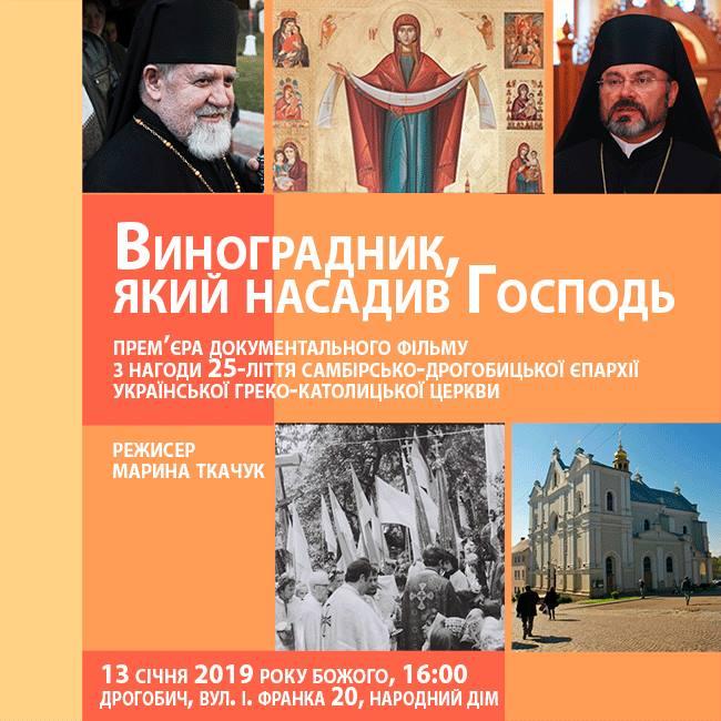 У Дрогобичі відбудеться прем'єрний показ документальної кінострічки, присвяченої 25-літтю СДЄ УГКЦ