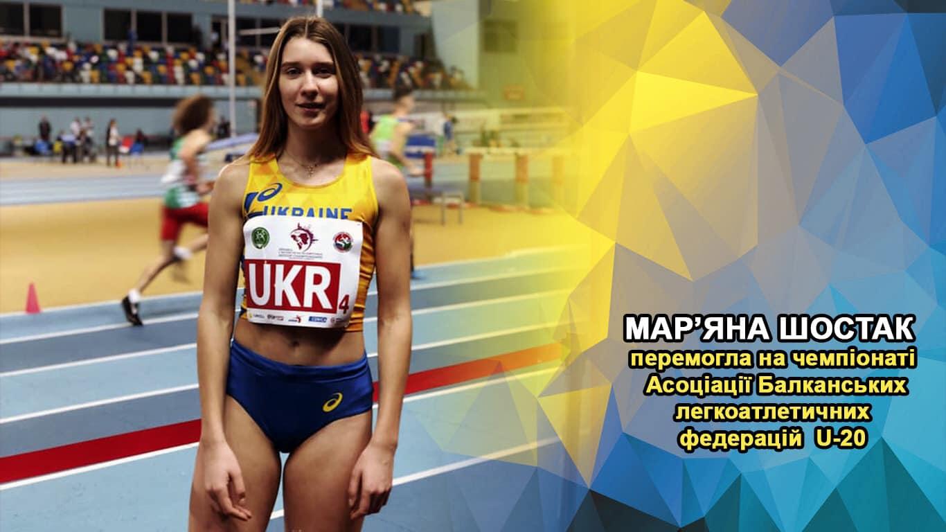 Дрогобичанка Мар'яна Шостак перемогла на чемпіонаті Балканських легкоатлетичних федерацій у Туреччині. ЗМІ