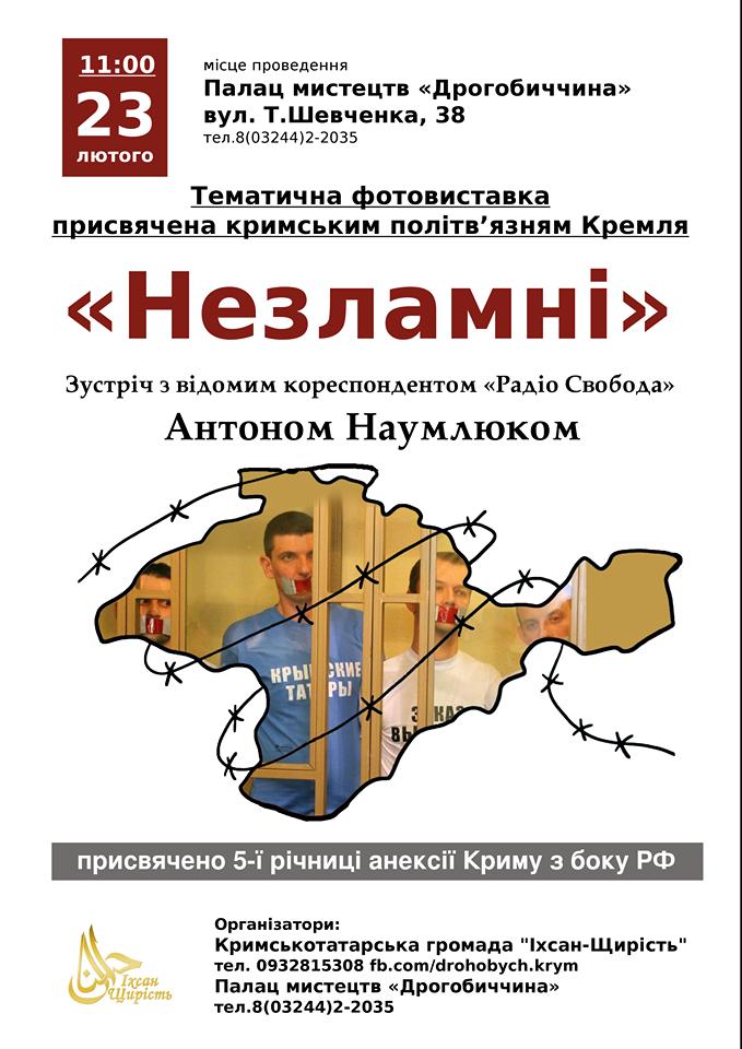 АНОНС. 23 лютого у Дрогобичі відкриється фотовиставка «Незламні», присвячена 5-ій річниці анексії Криму