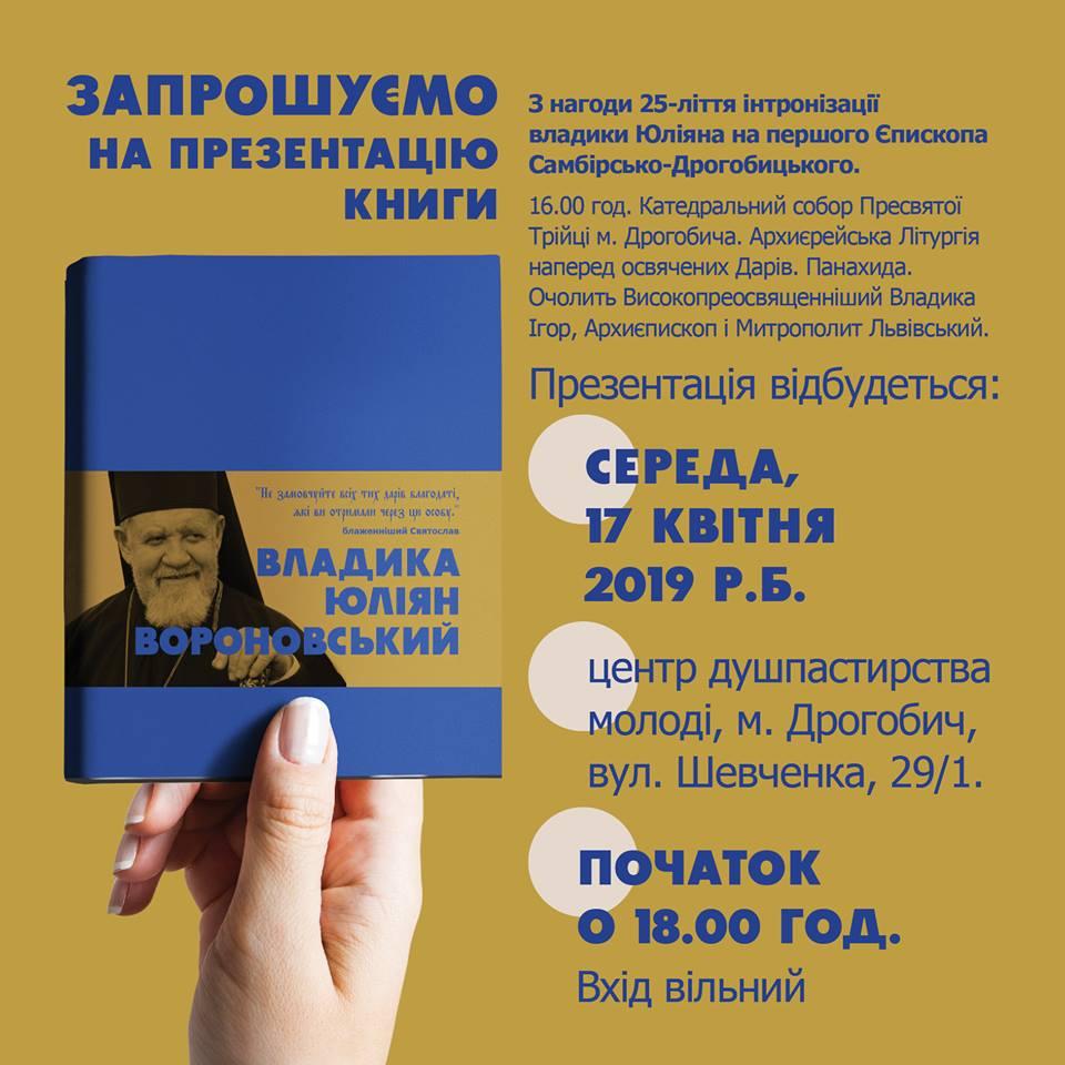 АНОНС. Цієї середи у Дрогобичі презентуватимуть книгу спогадів про Владику Юліяна Вороновського