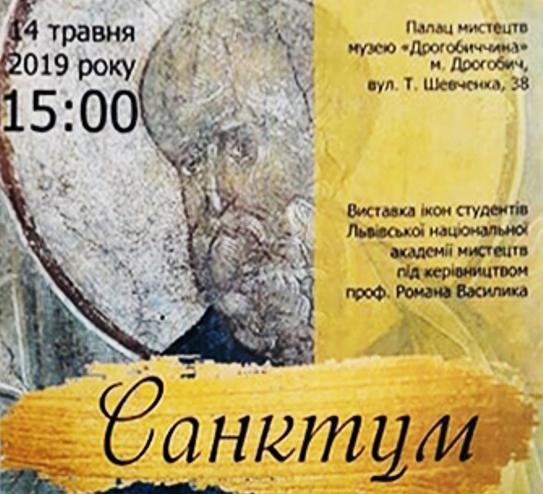 """Музей """"Дрогобиччина"""" запрошує на відкриття виставки ікон студентів Львівської національної академії мистецтв"""