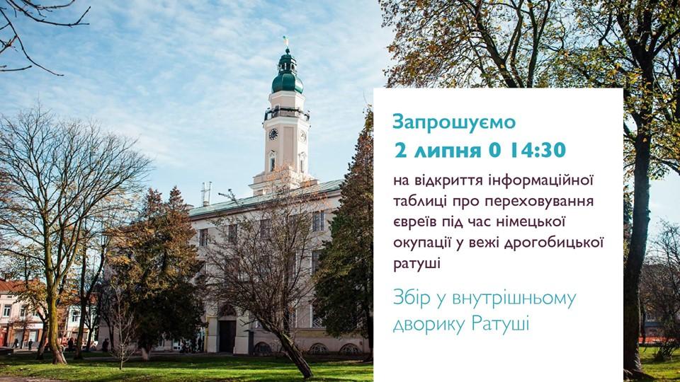 ТІЦ запрошує на відкриття ще однієї інформаційної таблиці у Дрогобичі