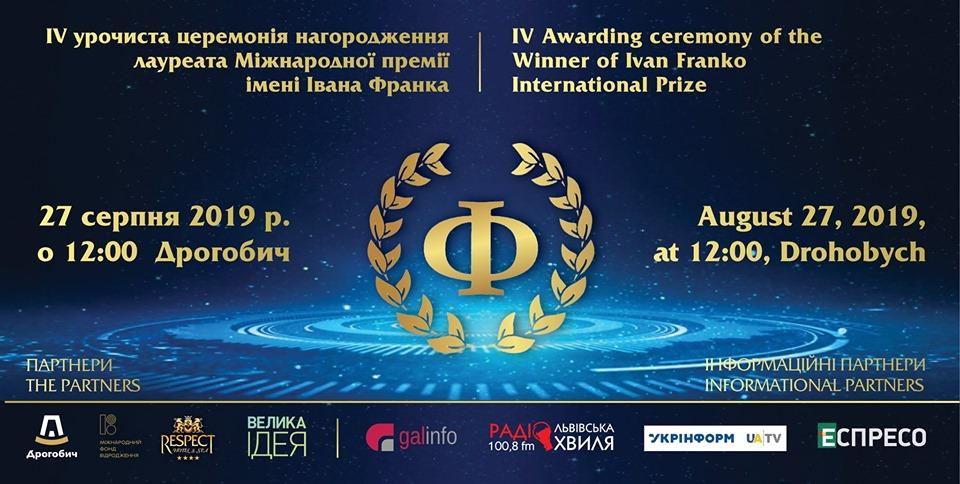 У Дрогобичі відбудеться вручення Міжнародної премії ім. Івана Франка. ВІДЕО