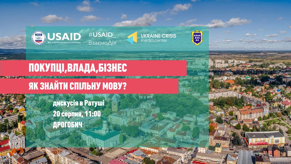 Шляхи вирішення проблеми стихійної торгівлі у центрі Дрогобича шукатимуть під час Круглого столу