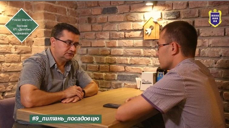 """#9_питань_посадовцю. Гість: Роман Шагала — керівник КП """"Дрогобичводоканал"""". ВІДЕО"""