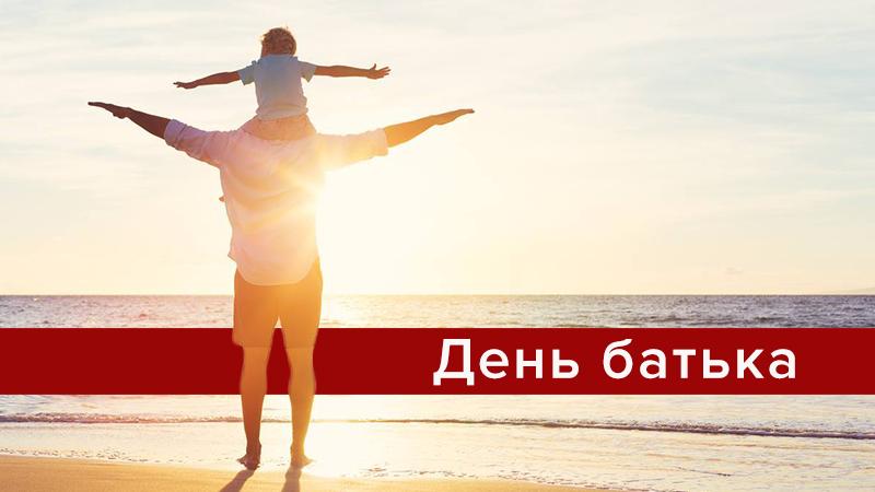 День батька у Дрогобичі відзначать концертною програмою та цікавими конкурсами