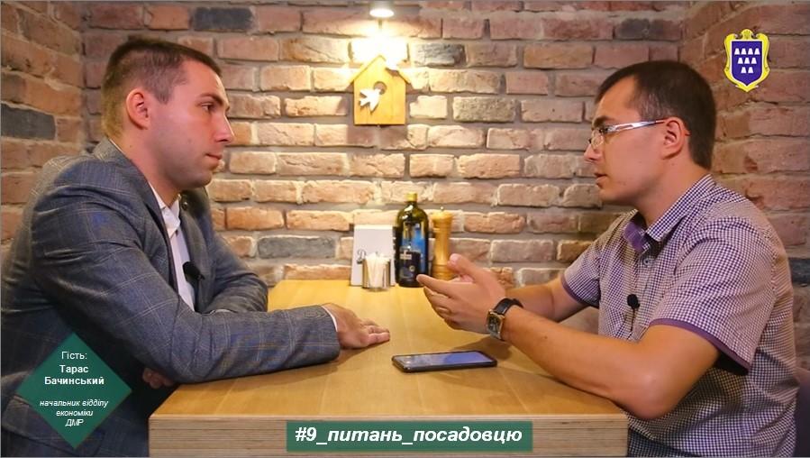 #9_питань_посадовцю. Гість: Тарас Бачинський — начальник відділу економіки ДМР. ВІДЕО