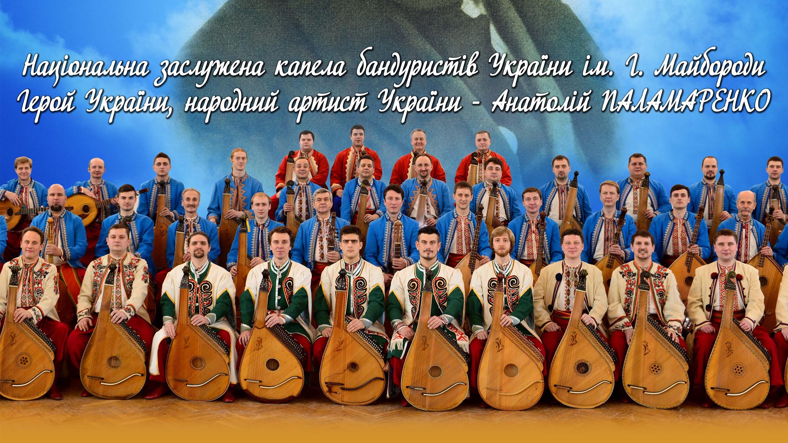 АНОНС. 10 березня з концертною програмою до Дрогобича завітає Національна заслужена капела бандуристів України ім. Г. Майбороди