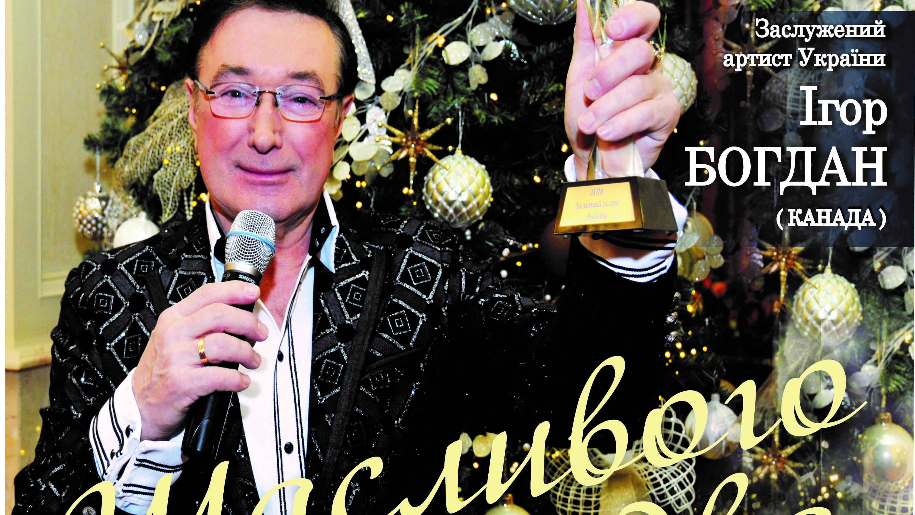 АНОНС. 27 січня у Дрогобичі відбудеться концерт Заслуженого артиста України Ігоря Богдана