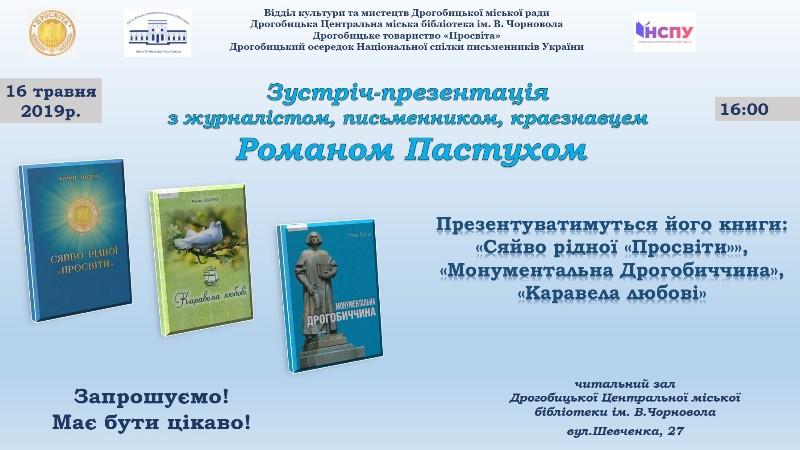 Бібліотека. Запрошуємо на зустріч з журналістом, письменником, краєзнавцем Романом Пастухом.