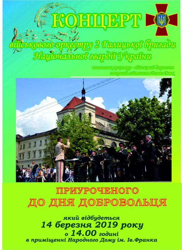 АНОНС. Запрошуємо на концерт військового оркестру 2-ї Галицької бригади Національної гвардії України