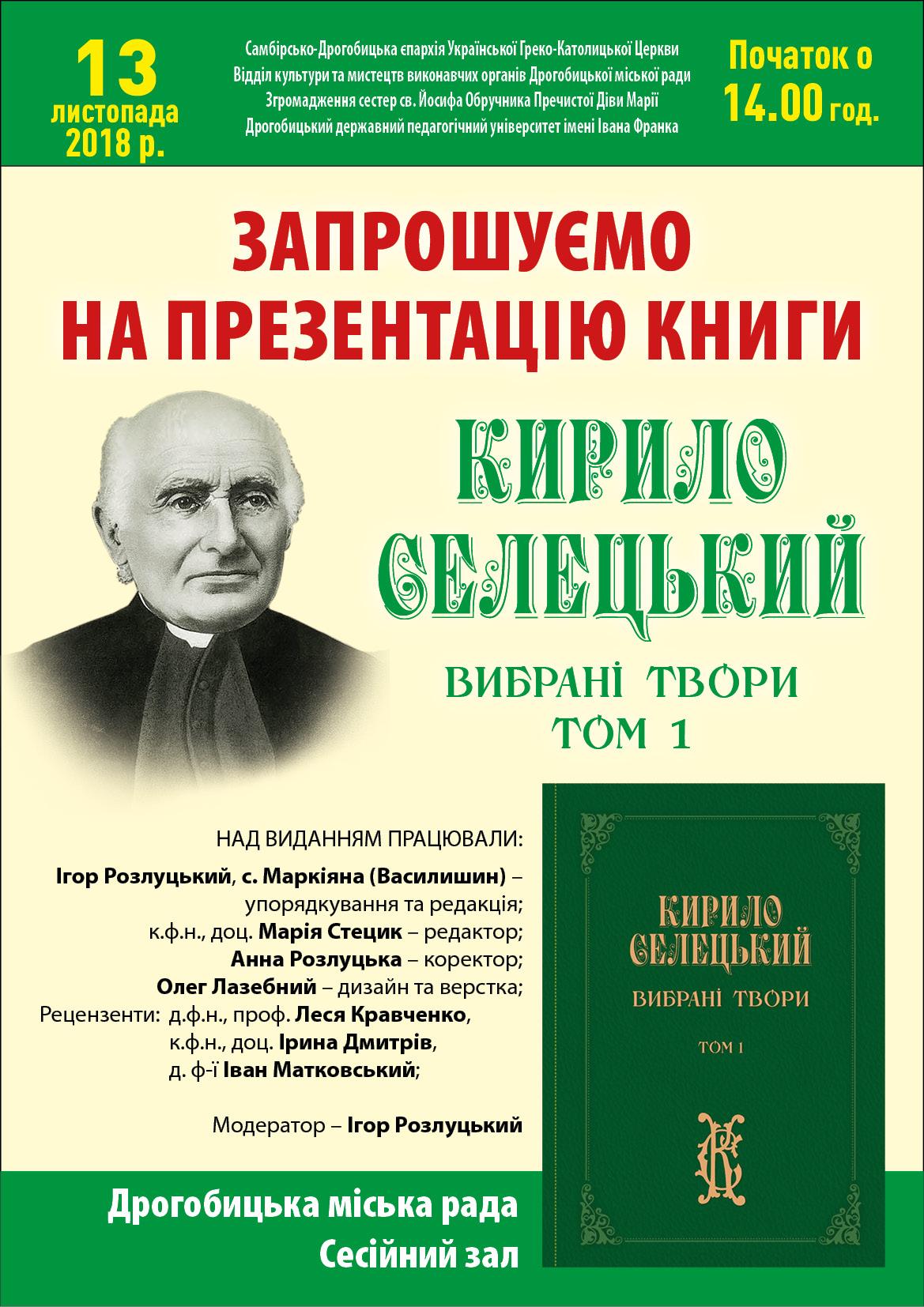 Сьогодні у Дрогобицькій міській раді відбудеться презентація книги вибраних творів о. Кирила Селецького
