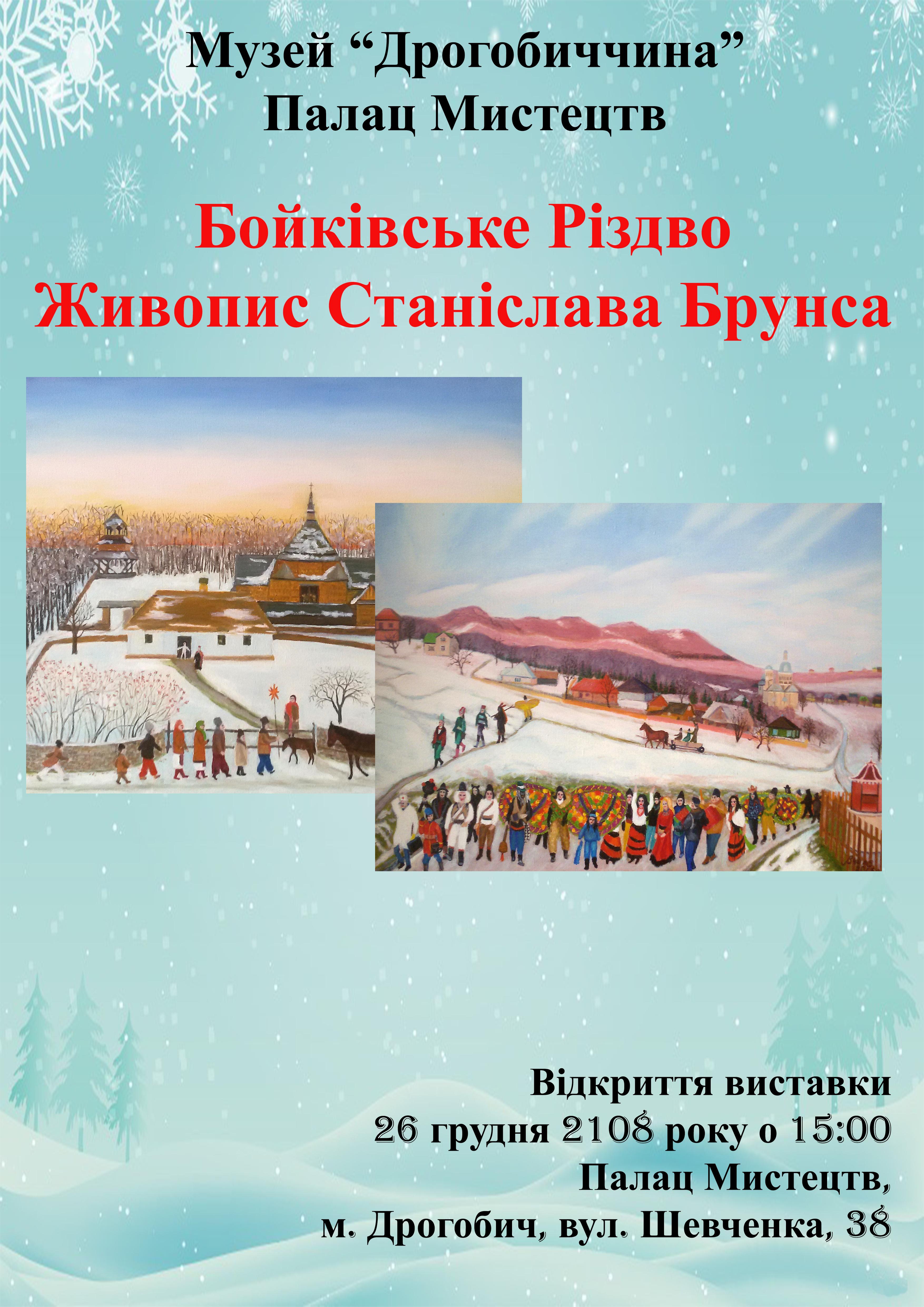 АНОНС. 26 грудня дрогобичан та гостей міста запрошують на відкриття виставки живопису «Бойківське Різдво»