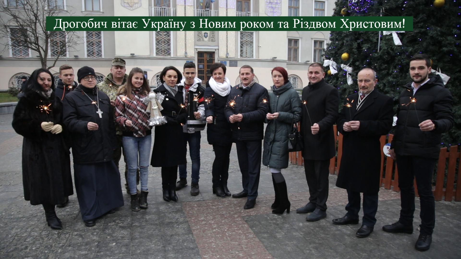 Дрогобич вітає Україну з Новим 2019 роком та Різдвом Христовим! ВІДЕО