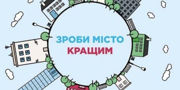 """У Дрогобичі стартував прийом заявок на участь у """"Громадському бюджеті – 2018"""""""