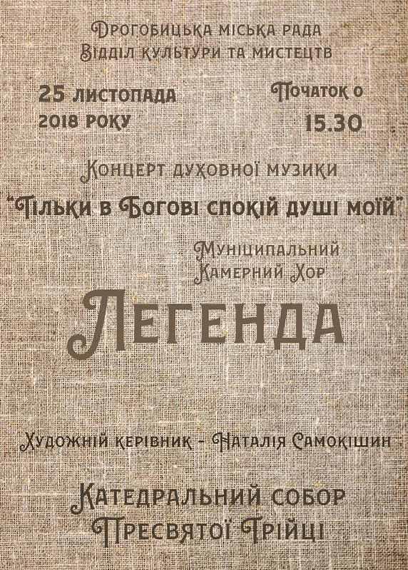 """АНОНС. 25 листопада у Дрогобичі відбудеться концерт духовної музики """"Тільки в Богові спокій душі моїй"""""""