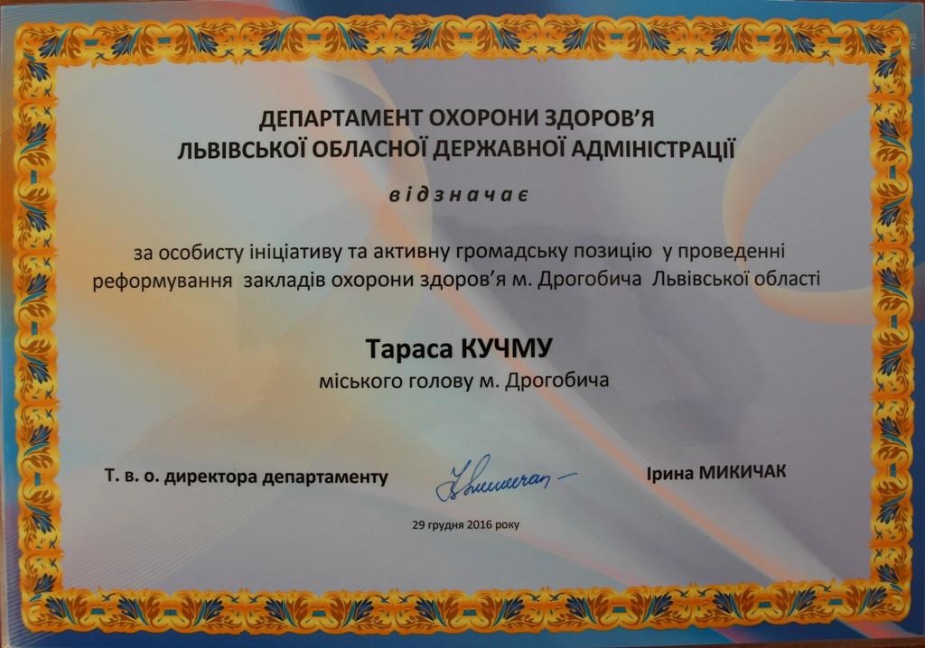 Тараса Кучму відзначили за реформування закладів охорони здоров'я міста Дрогобича