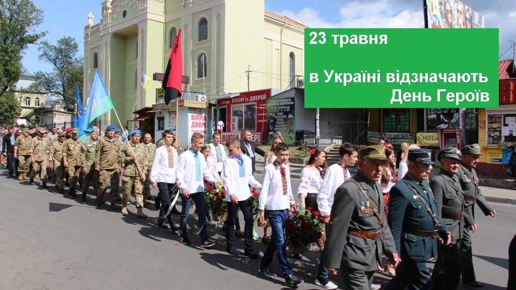 Пам'ятаємо… Шануємо… Вклоняємося… 23 травня — День Героїв в Україні