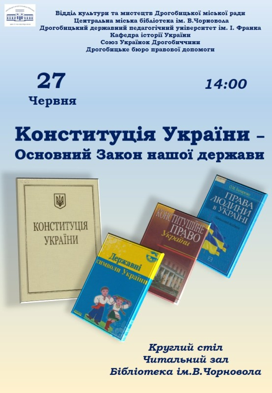 """Бібліотека. 27 червня запрошуємо на зустріч за круглим столом """"Конституція України – Основний Закон нашої держави"""""""