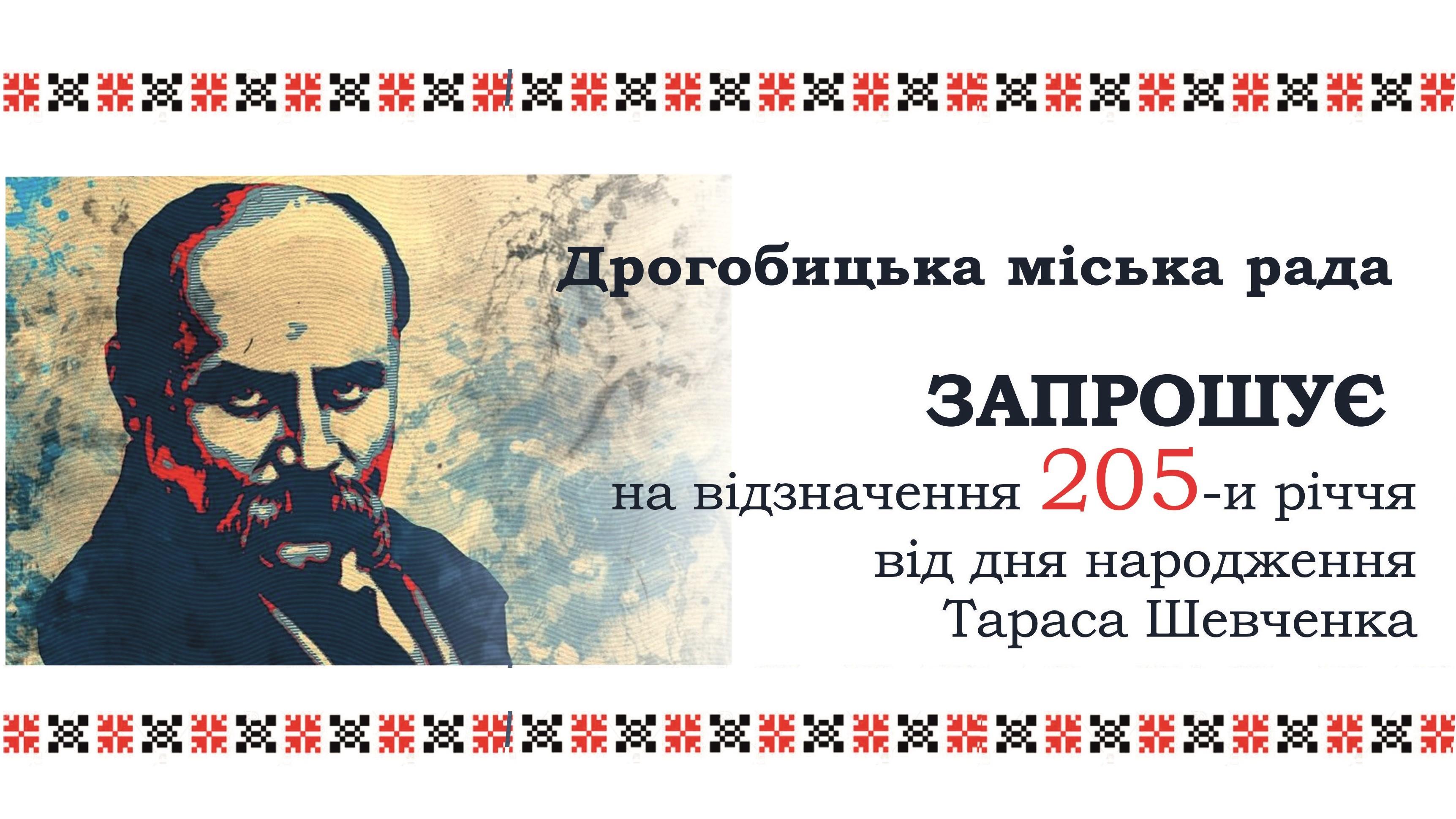 9 та 10 березня у Дрогобичі відзначатимуть Шевченківські дні. ПРОГРАМА