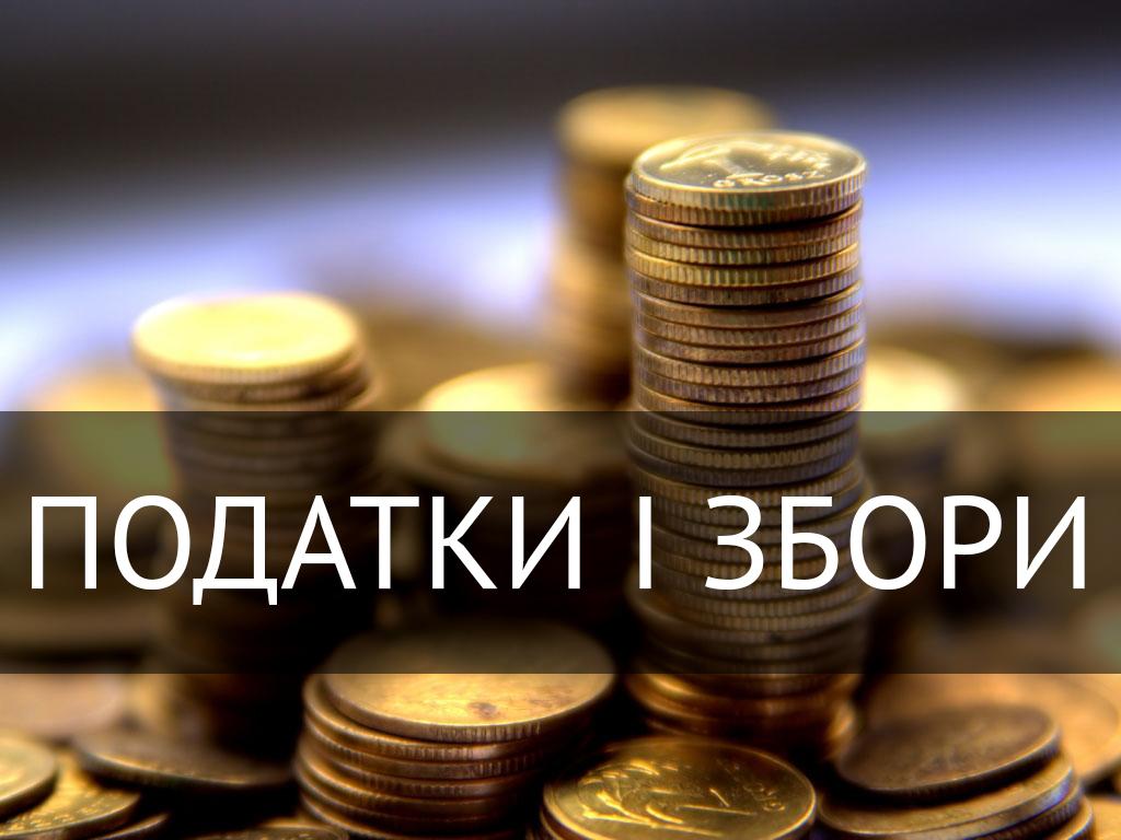 Дрогобицька ОДПІ: До 1 серпня слід сплатити податок на доходи фізичних осіб та військовий збір