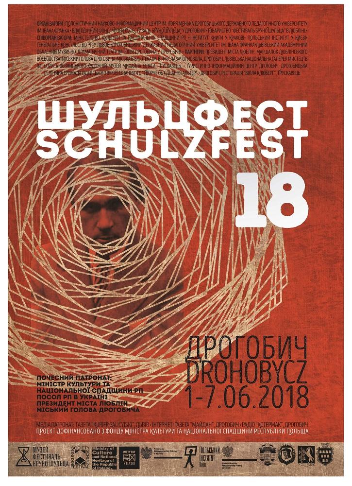 АНОНС. 1-7 червня 2018 року у Дрогобичі відбудеться VIII Міжнародний Фестиваль Бруно Шульца