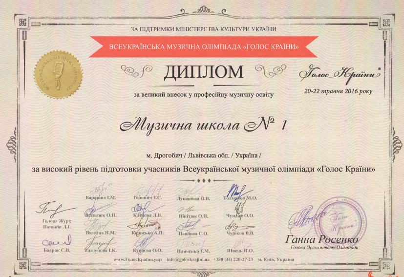 Учениця Дрогобицької музичної школи стала переможницею Всеукраїнської олімпіада «Голос країни»
