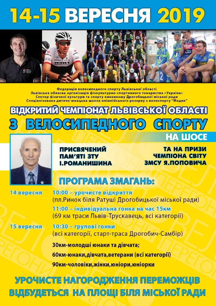 14 та 15 вересня у Дрогобичі відбудеться відкритий Чемпіонат з велосипедного спорту