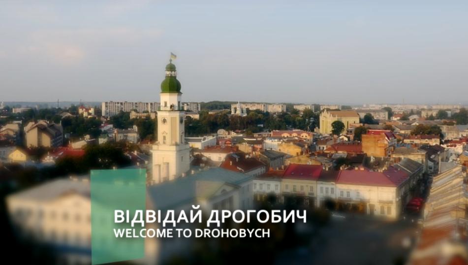 У Дрогобичі нова традиція: Про народження маленьких дрогобичан сповіщають фанфари з Вежі Ратуші