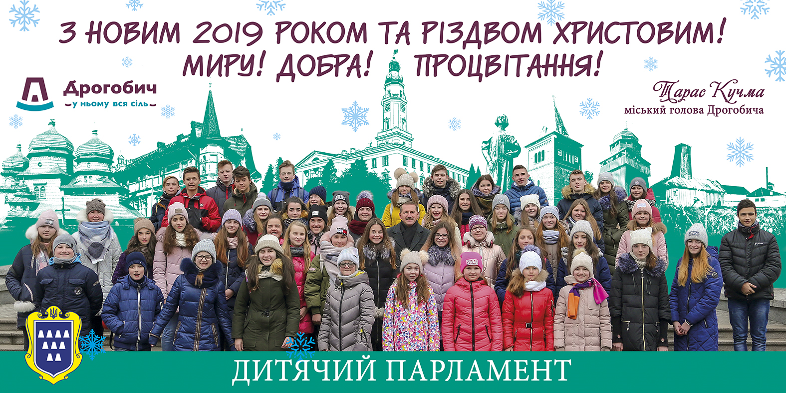 Дрогобицькі діти-парламентарі спільно з міським головою вітають дрогобичан та гостей міста з Новорічно-Різдвяними святами