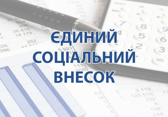 Дрогобицька ОДПІ: Що робити якщо ЄСВ сплачено на старі рахунки?