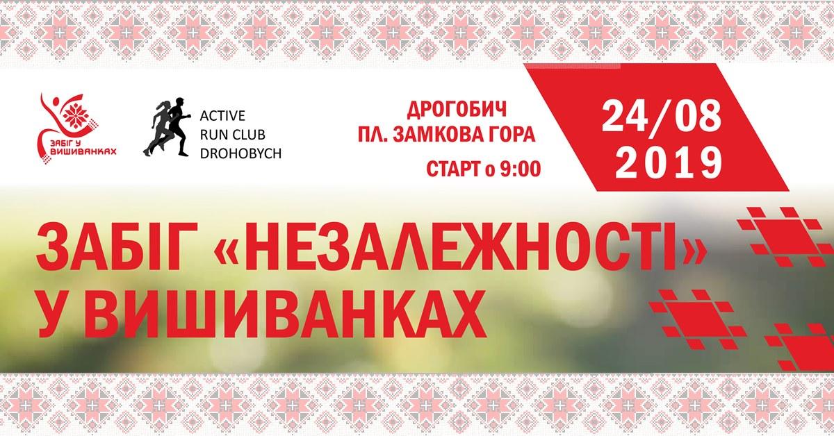 """Завтра у Дрогобичі забіг """"Незалежності у вишиванках"""""""
