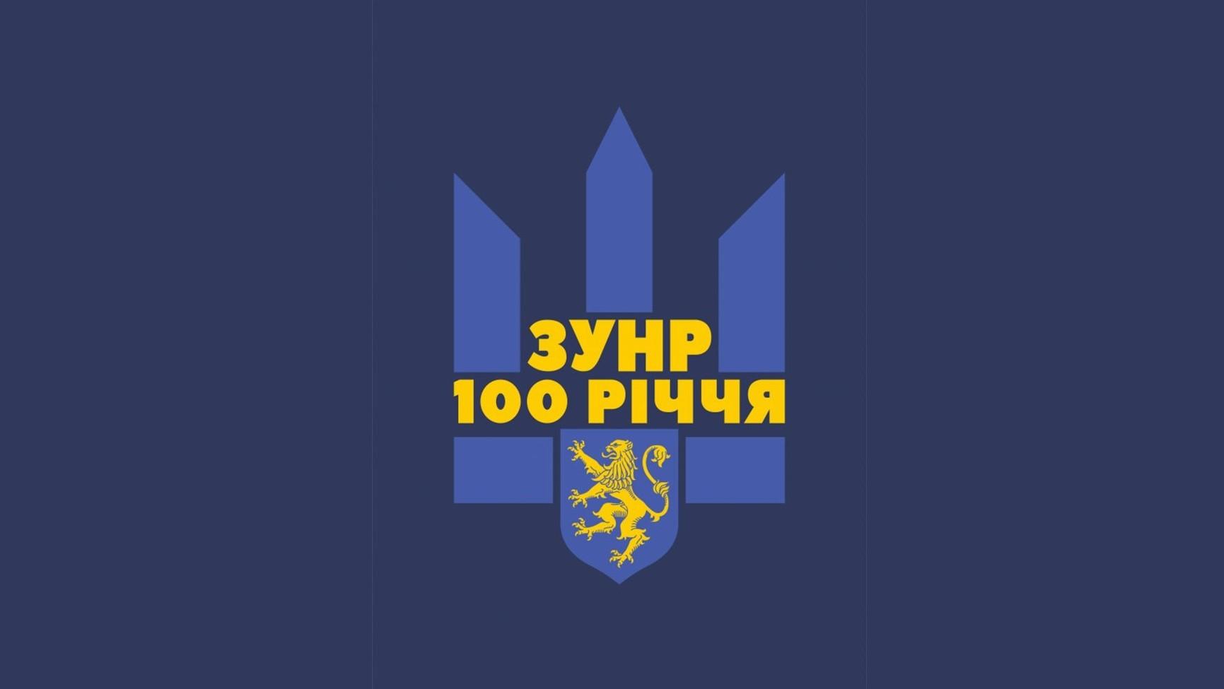 У Дрогобичі відзначають 100-річчя створення ЗУНР: Програма заходів