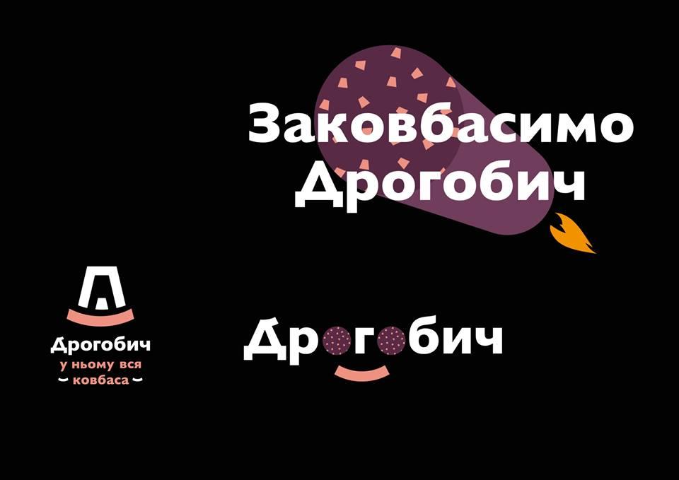 «Заковбасимо Дрогобич»: Цієї суботи відбудеться захід, присвячений дрогобицькій ковбасі