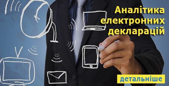 Е-місто: У Дрогобичі на офіційному порталі міста запрацював аналітичний модуль е-декларацій