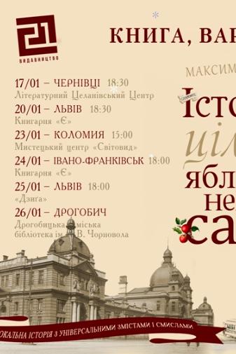 """Культура: Максим Дупешко та його """"Історія, варта цілого яблуневого саду"""""""