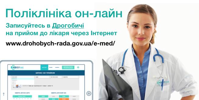 За рік функціонування е-сервісу «Онлайн-запис до лікаря» зафіксовано рекордну кількість користувачів