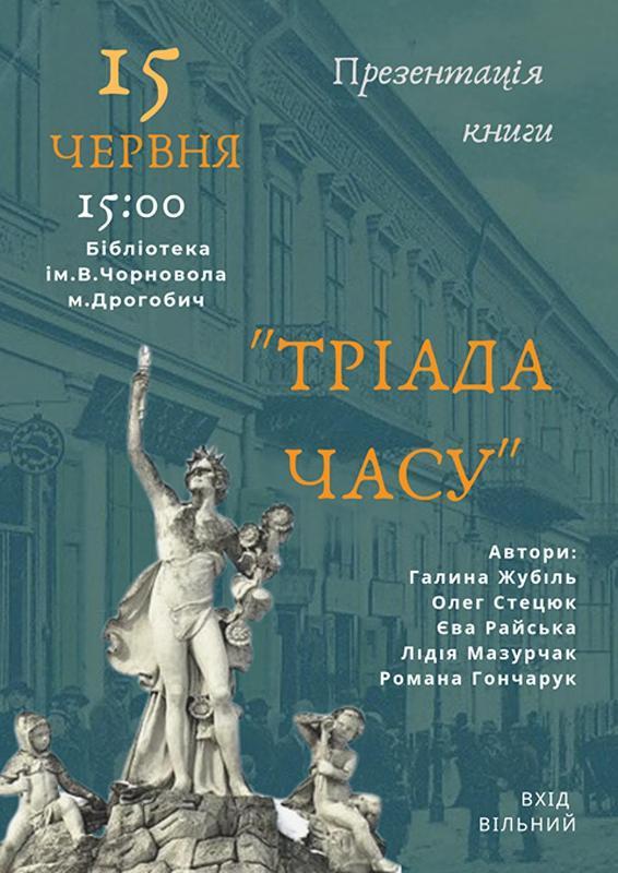 """Бібліотека. Анонс. 15 червня запрошуємо на презентацію книги """"Тріада часу""""."""