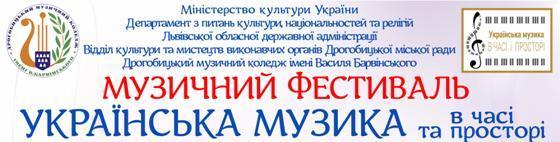 """Культура. АНОНС. Музичний фестиваль """"Українська музика в часі та просторі""""."""