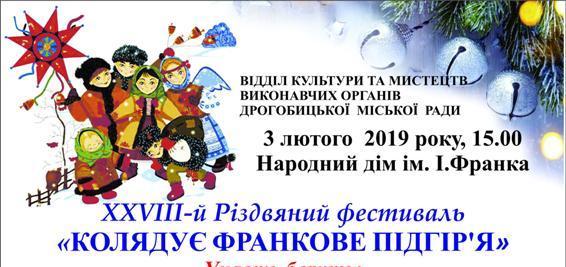 """АНОНС. 3 лютого у Дрогобичі відбудеться ХХVIII Різдвяний фестиваль """"Колядує Франкове Підгір'я"""""""
